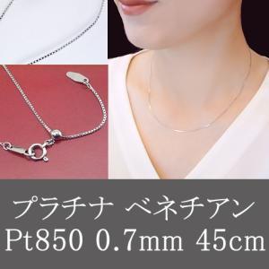 プラチナ ベネチアンチェーン Pt850 太さ0.7mm 長さ45cm スライド式(無段階で調節可)ペンダント チェーンネックレス 3営業日前後の発送予定|venusjewelry