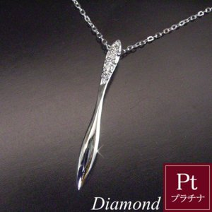 プラチナ950 ダイヤモンド ネックレス 妻 彼女 プラチナダイヤモンド 2月28日前後の発送予定|venusjewelry