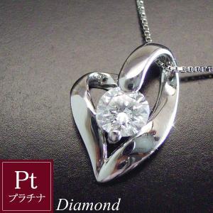 プラチナ ダイヤモンド ネックレス 一粒 ダイヤモンドネックレス ハート オープンハート 0.3カラット 鑑別書付 3営業日前後の発送予定|venusjewelry