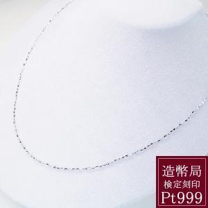 純プラチナ デザイン ネックレス 妻 彼女 造幣局 検定刻印入 45cm フリーアジャスター付 3営業日前後の発送予定|venusjewelry