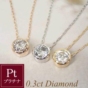 プラチナ ダイヤモンド ネックレス 妻 彼女 一粒 0.3カラット ダイヤモンドネックレス ペンダント 鑑別書付 3営業日前後の発送予定|venusjewelry