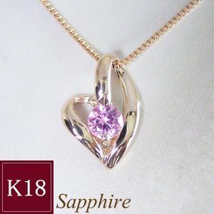 サファイア K18PG ピンクサファイア ハート ネックレス 妻 彼女 3営業日前後の発送予定|venusjewelry