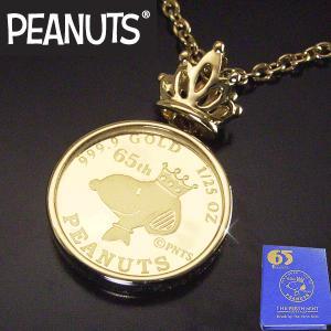 【ピーナッツ公式ライセンス商品】SNOOPY 65周年誕生記念 純金貨 コインペンダント スヌーピー K24 純金 3営業日前後の発送|venusjewelry