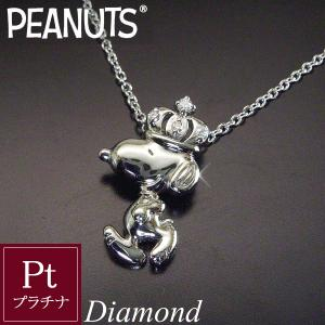 【ピーナッツ公式ライセンス商品】SNOOPY スヌーピー プラチナ ダイヤモンド ネックレス|venusjewelry