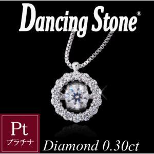 CM放映商品 計0.30カラット ダンシングストーン 天然 ダイヤモンド ネックレス 妻 彼女 プラチナ製 クロスフォー 正規品 アクセサリー 3営業日前後の発送予定|venusjewelry
