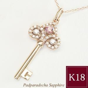 K18PG 鑑別書付 パパラチアサファイア 天然 ダイヤモンド ネックレス 鍵 key アクセサリー...