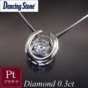 ダンシングストーン ダイヤモンド 0.3カラット 天然 ダイヤモンド ネックレス ホースシュー 馬蹄 プラチナ製 クロスフォー 正規品 3営業日前後の発送予定|venusjewelry