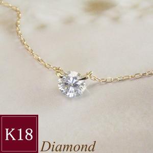 18金 天然 ダイヤモンド ネックレス 0.3カラット 一粒ダイヤ 鑑別書付 3営業日前後の発送予定