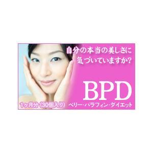 BPD (ベリー・パラフィン・ダイエット)|vercomstore