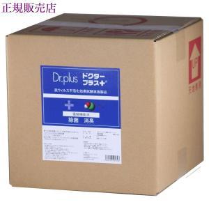 ドクタープラス 業務用  10L入り 次亜塩素酸|vercomstore