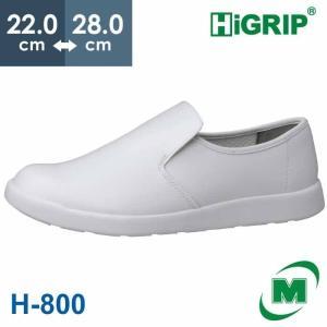 ミドリ安全 ハイグリップシューズ メンズ レディース 超耐滑 軽量 作業靴 ハイグリップ H800 ホワイト 滑らない靴が必要な職場に|verdexcel-medical
