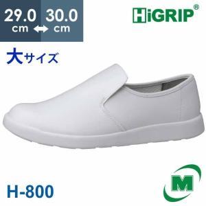 ミドリ安全 ハイグリップシューズ メンズ 超耐滑 軽量 作業靴 ハイグリップ H800 ホワイト 大 滑らない靴 大きいサイズ|verdexcel-medical