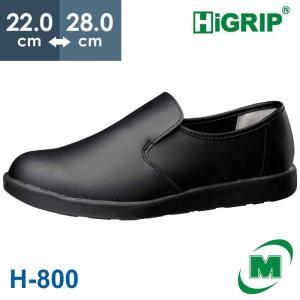 ミドリ安全 ハイグリップシューズ メンズ レディース 超耐滑 軽量 作業靴 ハイグリップ H800 ブラック 滑らない靴が必要な職場に|verdexcel-medical