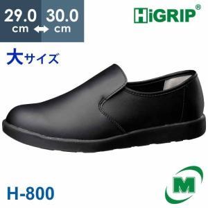 ミドリ安全 ハイグリップシューズ メンズ 超耐滑 軽量 作業靴 ハイグリップ H800 ブラック 大 滑らない靴 大きいサイズ|verdexcel-medical