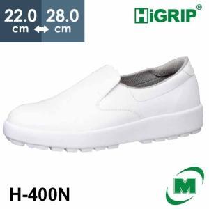 ミドリ安全 ハイグリップシューズ メンズ レディース 超耐滑 軽量 作業靴 ハイグリップ H400N ホワイト 滑らない靴が必要な職場に|verdexcel-medical