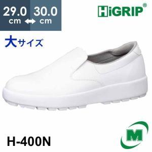 ミドリ安全 ハイグリップシューズ メンズ 超耐滑 軽量 作業靴 ハイグリップ H400N ホワイト 大 滑らない靴 大きいサイズ|verdexcel-medical