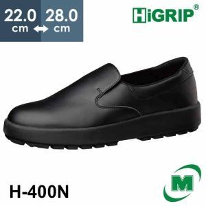 ミドリ安全 ハイグリップシューズ メンズ レディース 超耐滑 軽量 作業靴 ハイグリップ H400N ブラック 滑らない靴が必要な職場に|verdexcel-medical