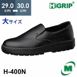 ミドリ安全 ハイグリップシューズ メンズ 超耐滑 軽量 作業靴 ハイグリップ H400N ブラック 大 滑らない靴 大きいサイズ|verdexcel-medical