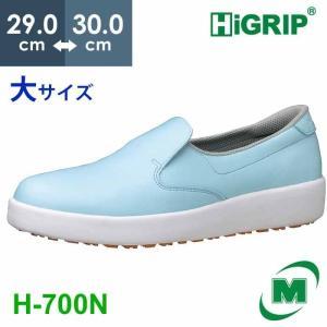 ミドリ安全 ハイグリップシューズ 耐滑軽量作業靴ハイグリップ H700N ブルー 大 滑らない靴が必要な職場に|verdexcel-medical
