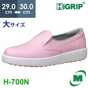 ミドリ安全 ハイグリップシューズ 耐滑軽量作業靴ハイグリップ H700N ピンク 大 滑らない靴が必要な職場に|verdexcel-medical