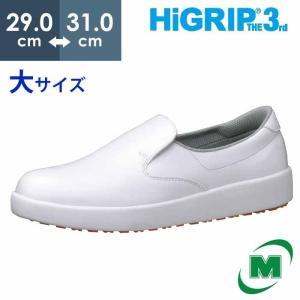 ミドリ安全 超耐滑作業靴 ハイグリップ・ザ・サード NHS-700 ホワイト大 滑らない靴が必要な職場に|verdexcel-medical