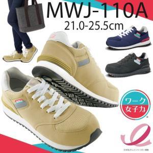 ミドリ安全 先芯入り 作業靴 レディース スニーカー MWJ-110A ブラック ネイビー ベージュ 女性向け ワーク女子力 現場 倉庫|verdexcel-medical