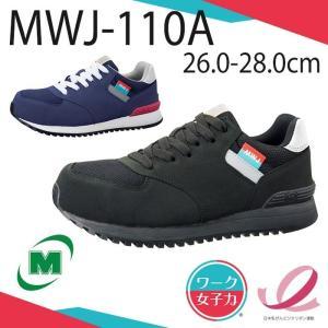 ミドリ安全 先芯入り 作業靴 メンズ レディース ユニセックス スニーカー MWJ-110A 大サイズ ブラック ネイビー|verdexcel-medical