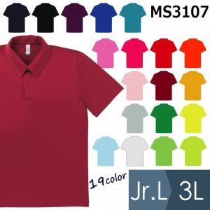 ドライポロシャツ MS3107シリーズ イエロー/デイジー 全9色 ボンマックス BONMAX 子供サイズあり 半袖 春夏 作業着 ユニフォーム 吸汗速乾 無地 Jr.L〜3L|verdexcel-medical