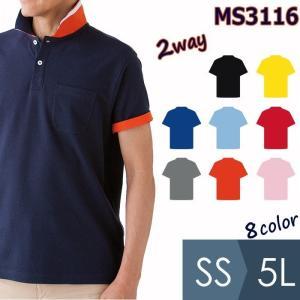 2WAYカラーポロシャツ MS3116シリーズ SS〜5L 杢グレー/レッド/サックス/ロイヤルブルー 全10色 ボンマックス BONMAX 半袖 春夏 作業着 ユニフォーム 作業服|verdexcel-medical