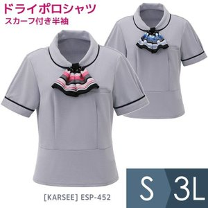 ポロシャツ (スカーフつき) ESP-452シリーズ ブルー/ピンク S〜3L カーシーカシマ オフィスウェア|verdexcel-medical