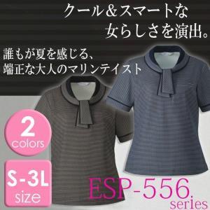 ポロシャツ ESP-556シリーズ ネイビー/ブラック S〜3L カーシーカシマ オフィスウェア|verdexcel-medical