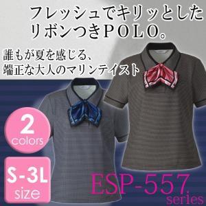 ポロシャツ (リボンつき) ESP-557シリーズ ネイビー/ブラック S〜3L カーシーカシマ オフィスウェア|verdexcel-medical