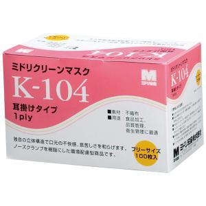 ミドリ安全 ミドリクリーンマスク K-104 耳掛け 100枚×30箱 業務用 衛生 ウイルス対策 花粉対策|verdexcel-medical