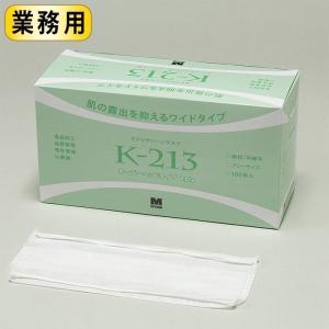 ミドリ安全 ミドリクリーンマスク 2枚重ね K-213 オーバーヘッドタイプ(100枚/箱)業務用 ワイドタイプ|verdexcel-medical