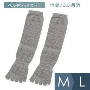 ミドリ安全 ベルデソックス eks 5本指 グレー M/L 靴下 消臭 吸湿発熱 防寒|verdexcel-medical