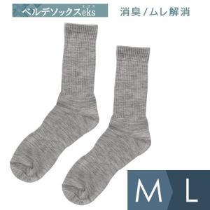 ミドリ安全 ベルデソックス eks 先丸 グレー M/L 靴下 消臭 吸湿発熱 防寒|verdexcel-medical