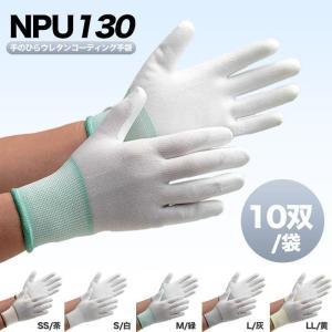 作業用手袋 NPU-130 SS〜LL 10双 ミドリ安全 現場|verdexcel-medical