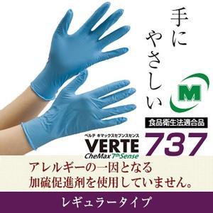ミドリ安全 ニトリル手袋 ベルテ737 キマックスセブンスセンス SS〜LL ブルー 薄手タイプ 粉なし パウダーフリー 100枚 使い捨て手袋|verdexcel-medical