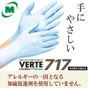 ミドリ安全 ニトリル手袋 ベルテ717 キマックスセブンスセンス SS〜LL ブルー 極薄手タイプ ...