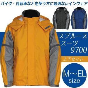 スプルーススーツ 9770 イエロー スレートグレー ブルー M〜EL レインウェア 雨具 カッパ 現場|verdexcel-medical