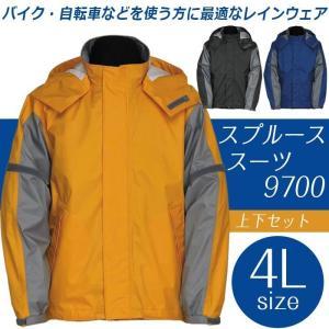 スプルーススーツ 9770 イエロー スレートグレー ブルー 4L 通勤通学用 レインウェア 雨具 カッパ 現場|verdexcel-medical