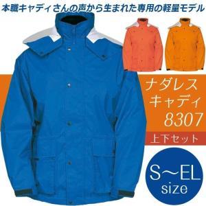 ナダレスキャディ 8307 コバルト オレンジ ブライトオレンジ S〜EL レインウェア 雨具 カッパ 現場|verdexcel-medical