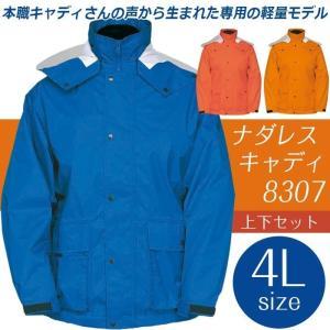 ナダレスキャディ 8307 コバルト オレンジ ブライトオレンジ 4L レインウェア 雨具 カッパ 現場|verdexcel-medical
