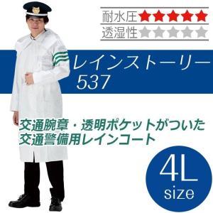 レインストーリー 537 4L 警備会社向け 雨具/レインウェア/カッパ/レインコート|verdexcel-medical