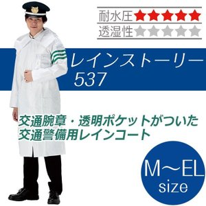レインストーリー 537 白 M〜EL 警備会社向け 雨具 レインウェア カッパ レインコート 現場|verdexcel-medical
