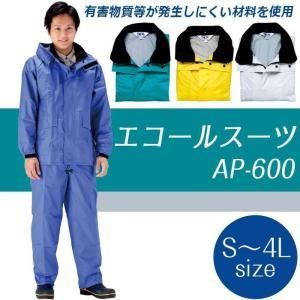 雨衣 エコールスーツ AP-600 ロイヤルブルー エメラルド ゴールデンイエロー シルバー S〜4L レインウェア 現場|verdexcel-medical