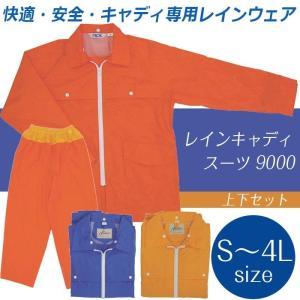 レインキャディスーツ 9000 ブルー イエロー オレンジ S〜4L レインウェア 雨具 カッパ 現場|verdexcel-medical