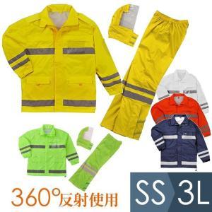 夜間作業用レインウェア 安全レイン FS-6000 ネイビー ホワイト イエロー オレンジ フラッシュ SS〜3L 現場|verdexcel-medical