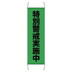 ユニット たれ幕 823-402 特別警戒中 小 防犯・警戒用品|verdexcel-medical
