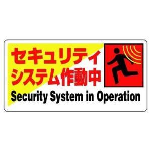 ユニット 防犯標識 802-61 セキュリティシステム作動中 防犯・警戒用品|verdexcel-medical